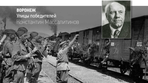 Воронеж. Улицы победителей. Константин Массалитинов