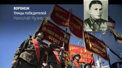 Воронеж. Улицы победителей. Николай Кузнецов