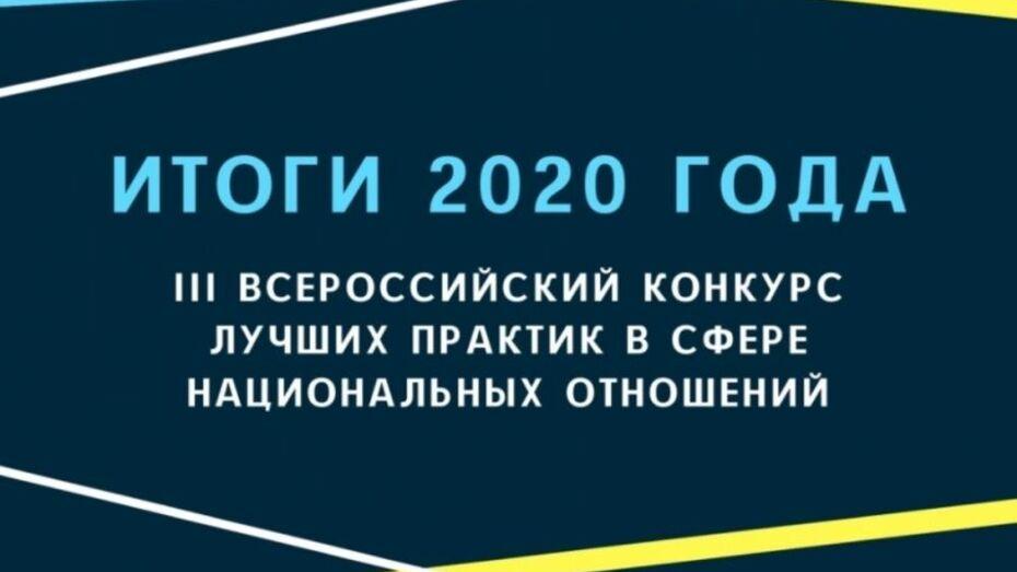 Воронежцы победили в III Всероссийском конкурсе практик в сфере национальных отношений