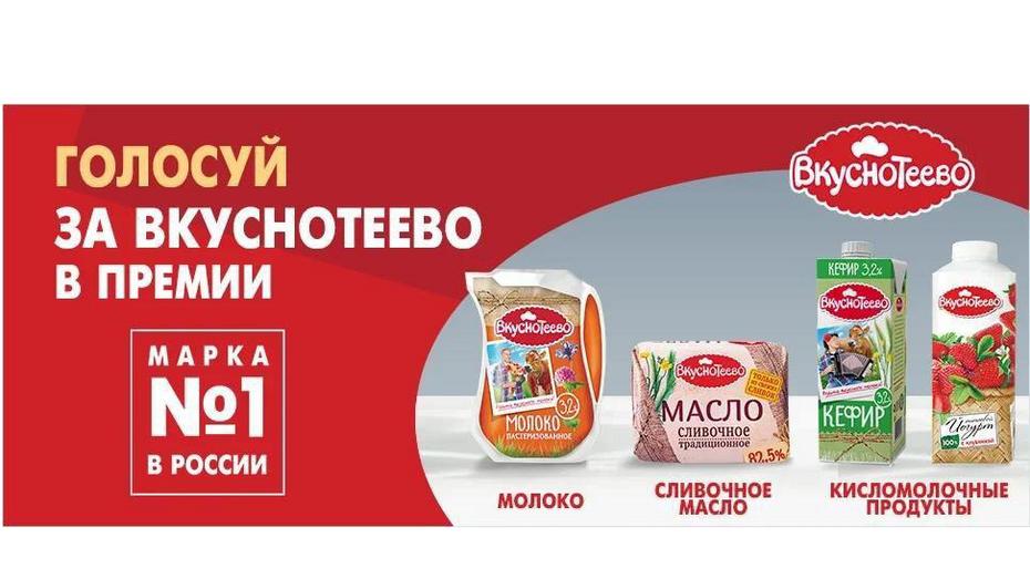Воронежское «Вкуснотеево» снова поборется за звание «Марка №1 в России»