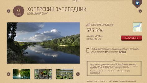 За Хоперский заповедник на проекте «Россия 10» проголосовали более 375 тысяч раз
