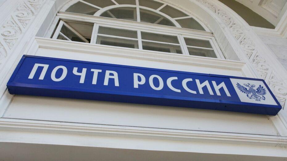 Воронежский филиал «Почты России» поддержит печатную индустрию