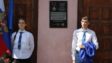 В Воронеже открыли памятный знак Герою СССР Константину Феоктистову
