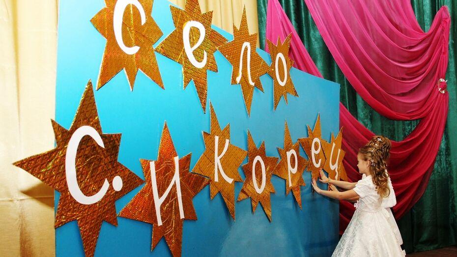 В Среднем Икорце Лискинского района отпраздновали День села