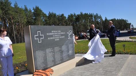 В Павловске открыли памятную доску медикам-участникам войны