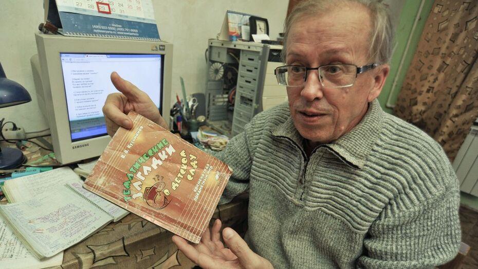 Воронежский поэт презентует серию книжек с загадками