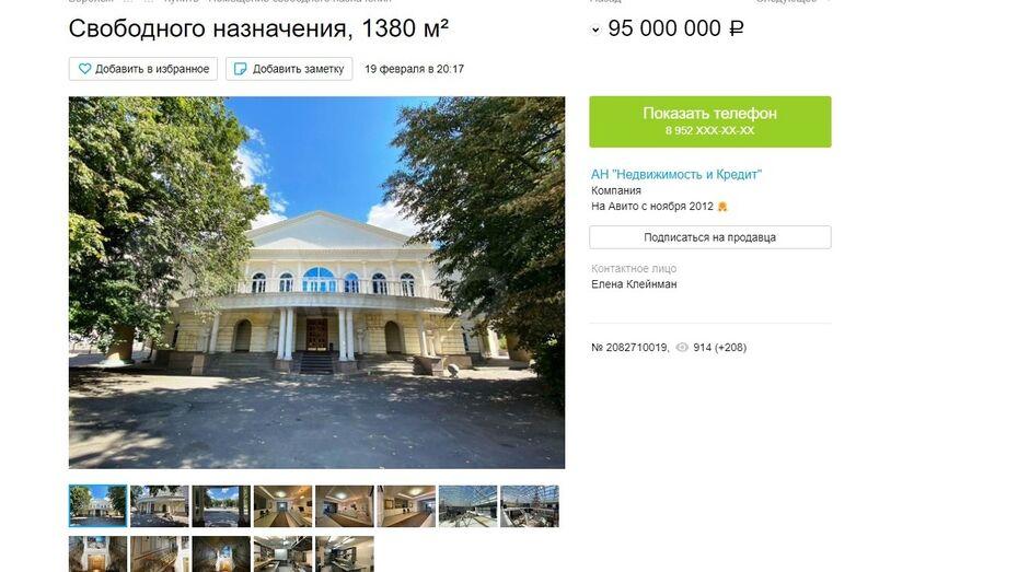 Бывший кинотеатр «Луч» в центре Воронежа хотят продать за 95 млн рублей