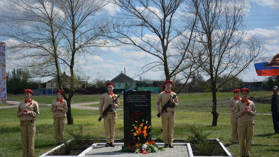 Памятный знак узникам фашистского концлагеря установили в Острогожском районе