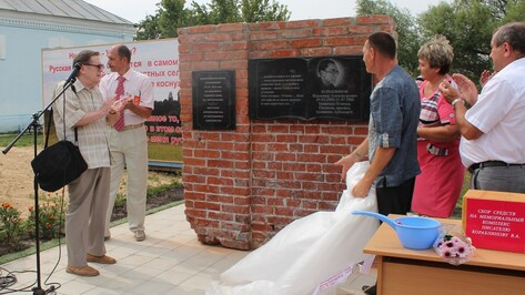 В Верхнехавском районе открыли памятную доску Владимиру Кораблинову
