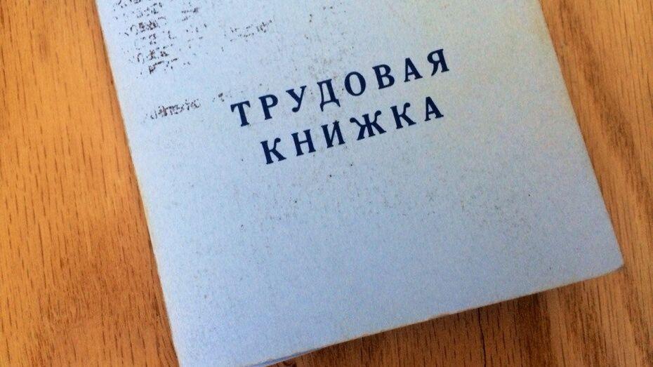 Воронежец попытался получить кредит по купленной через соцсеть трудовой книжке
