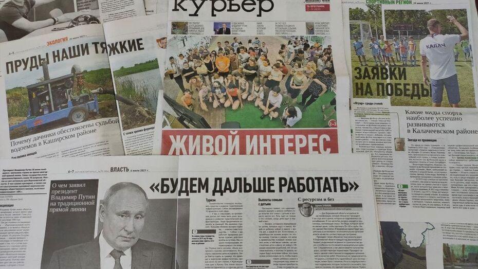 Газета «Воронежский курьер» победила в конкурсе медиафорума «Вся Россия – 2021»