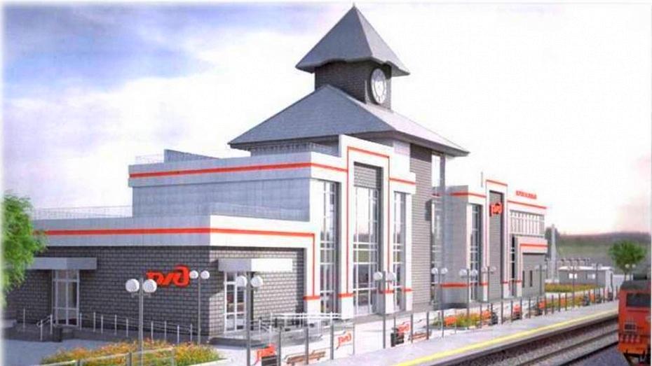 Вокзальный комплекс за 300 млн рублей откроют в Воронеже в 2018 году