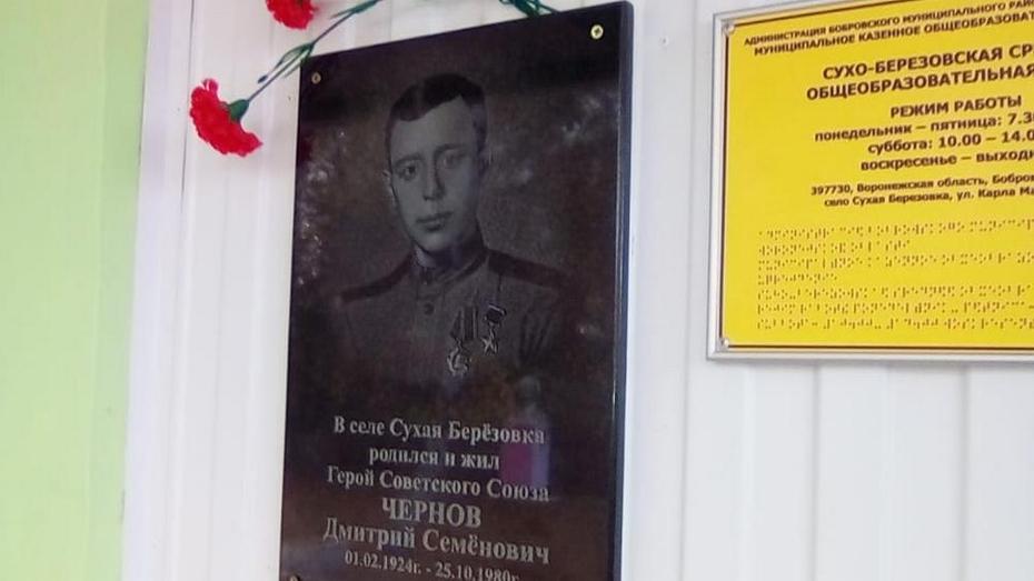 В Бобровском районе установили мемориальную доску Герою Советского Союза Дмитрию Чернову