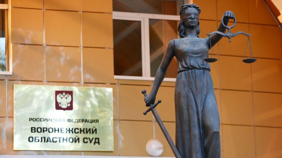 Зампредседателя Воронежского облсуда сообщил коллегам об отставке