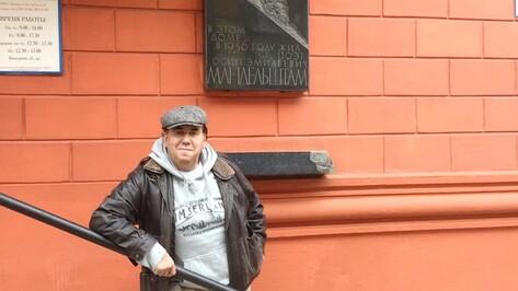 Стас Садальский попросил присвоить имя Мандельштама улице Воронежа