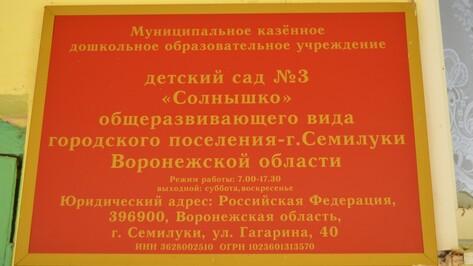 Под Воронежем закрыли детсад из-за ротавирусной инфекции