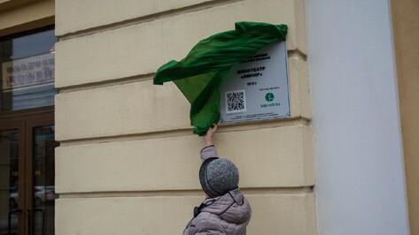 Проект интерактивных прогулок стартовал в Воронеже