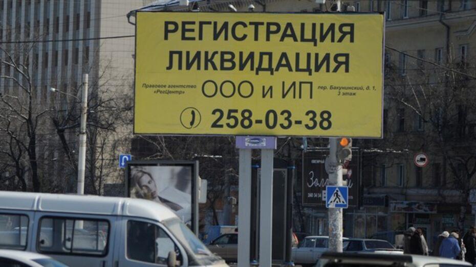 С улиц Воронежа уберут 358 незаконных рекламных конструкций
