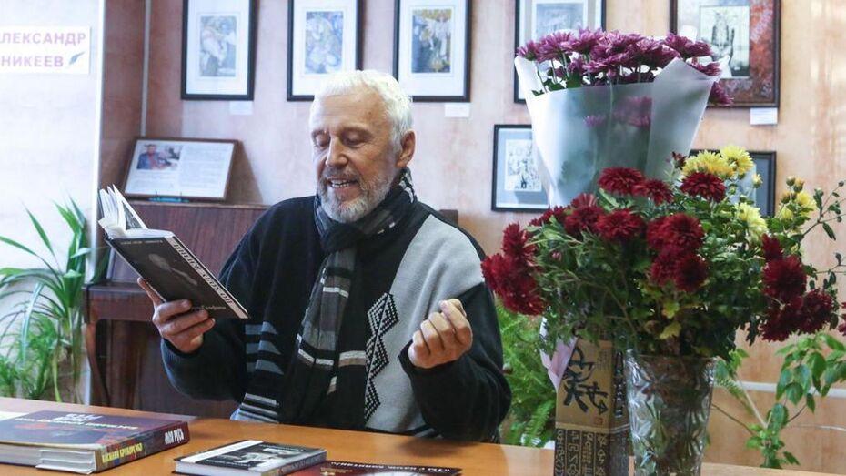 Лискинцев пригласили на встречу с местным поэтом Александром Аникеевым