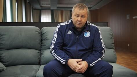 Руководство воронежского «Факела» запретило тренеру свободно давать интервью