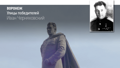 Воронеж. Улицы победителей. Иван Черняховский