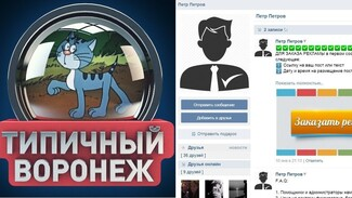 Неизвестные захватили крупнейшее интернет-сообщество Воронежа
