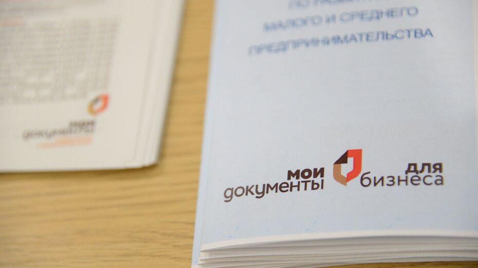 Воронежские МФЦ начали прием заявок сельхозпроизводителей на получение субсидий