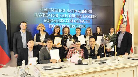 Сотрудникам РИА «Воронеж» вручили награды областного конкурса по журналистике