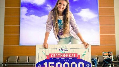 Воронежская актриса выиграла грант на Всероссийском форуме «Таврида»