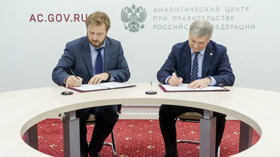 Воронежский губернатор подписал договор о партнерстве с аналитическим центром при кабмине