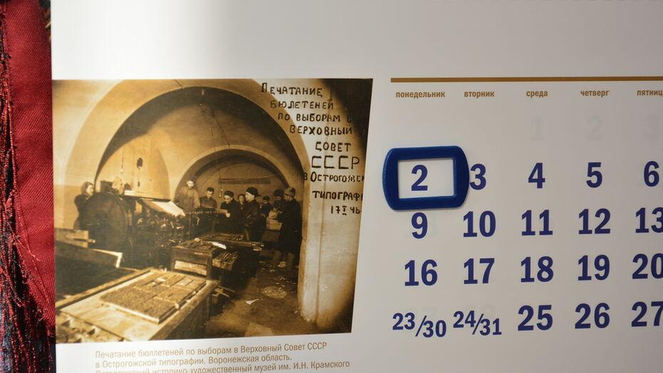 Фотографию из Острогожского района напечатали в календаре ЦИК России