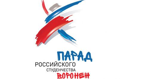 В Воронеже пройдет Парад российского студенчества