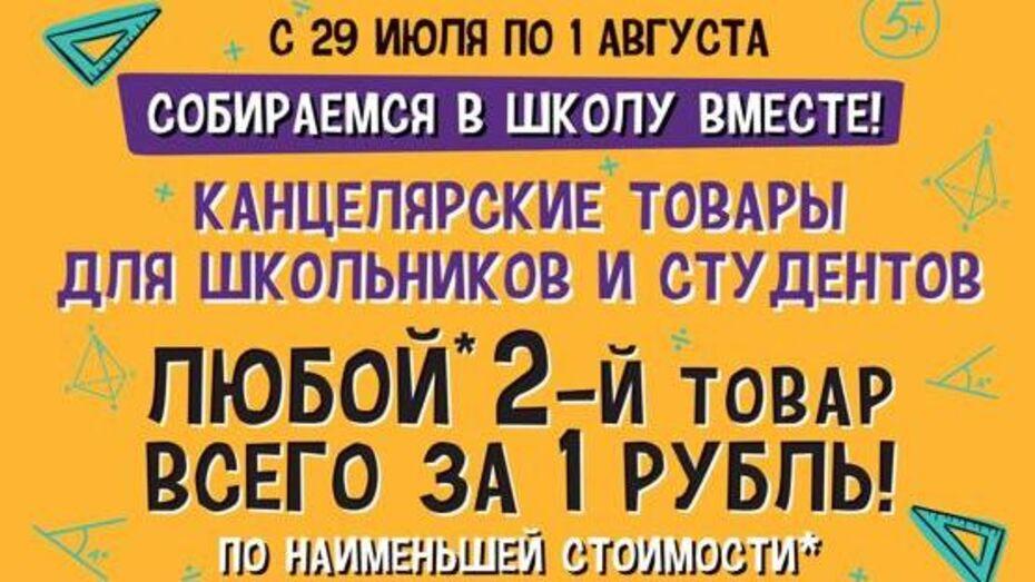 «Школьная» распродажа стартовала в воронежском «Галамарте»