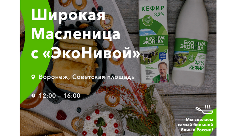 В Воронеже «ЭкоНива» испечет самый большой блин в России