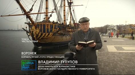 Воронежцы прочитали «Войну и Мир» в проекте телеканала «Культура»