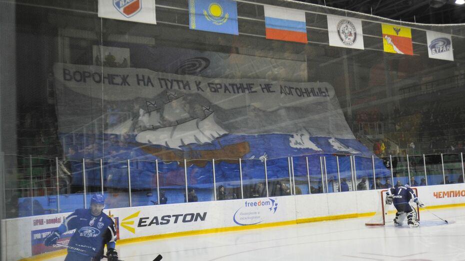 Болельщики воронежского «Бурана» поддержали хоккеистов огромным баннером
