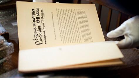 В Воронеже откроется выставка редких книг из довоенного фонда ВГУ