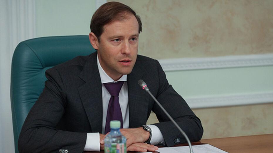 В Воронеже Денис Мантуров пригрозил металлургам экспортными пошлинами