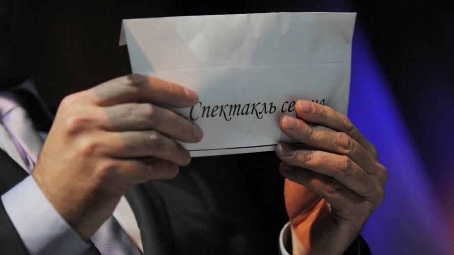 Воронежские критики подведут итоги театрального сезона