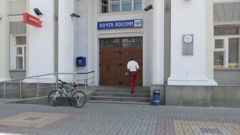 Воронежские почтовые отделения уйдут на выходной 4 ноября