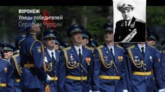 Воронеж. Улицы победителей. Серафим Чурсин