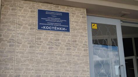 В воронежских «Костенках» нашли коррупцию
