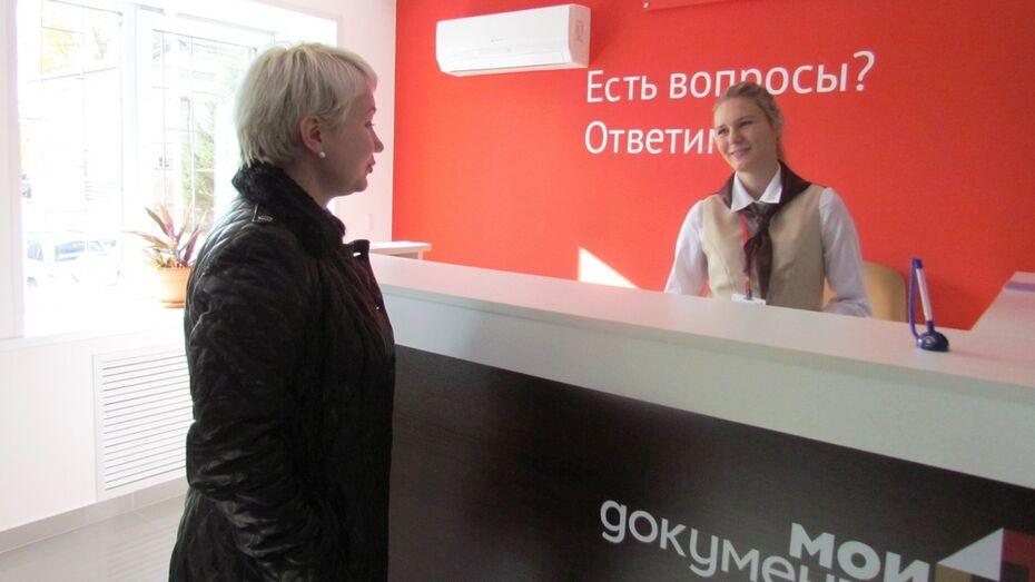 В Нижнедевицке открыли центр «Мои документы»