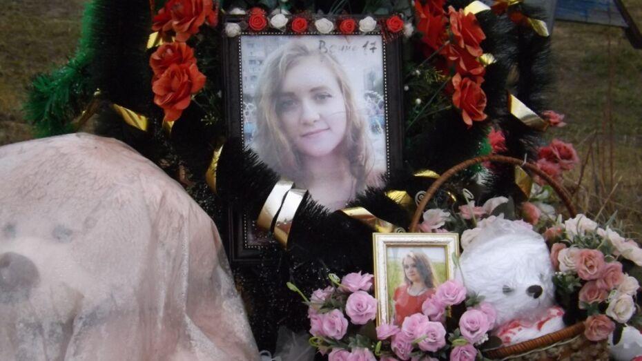 В Воронежской области во 2-й раз вернули на доследование дело о гибели 17-летней школьницы