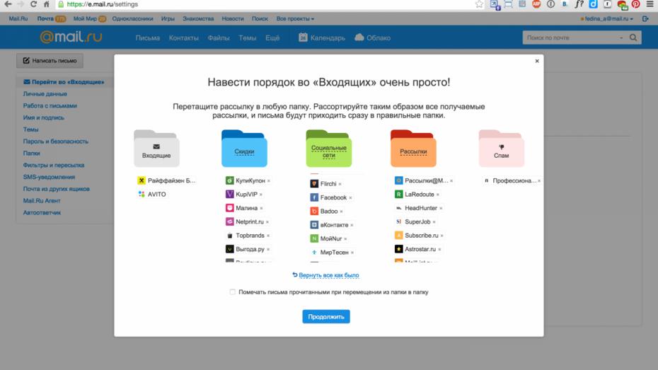 Воронежцам рассказали, как удалить аккаунт «Мой мир» и оставить почту