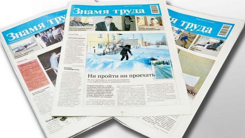 Грибановская районка попала в коллекцию болгарского журналиста