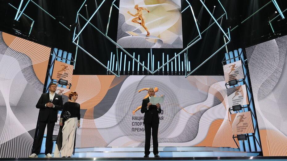 Воронежская область вошла в топ-3 Национальной спортивной премии – 2020