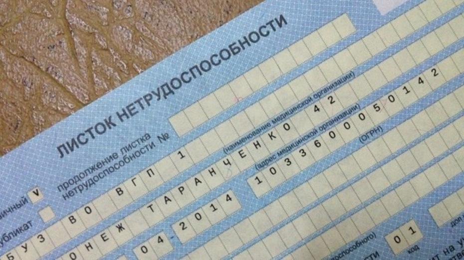 В 2020 году Фонд соцстрахования вскрыл 15 поддельных больничных в Воронежской области