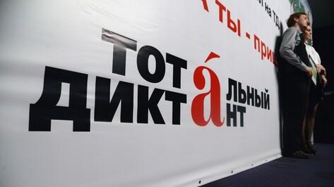 В Воронеже двукратными отличницами «Тотального диктанта» стали журналист и учитель ИЗО