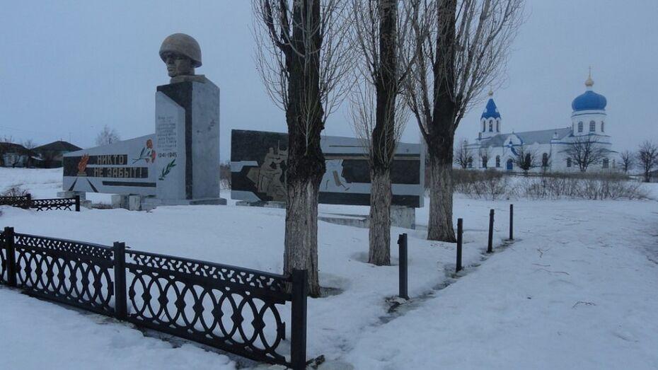 В поворинском селе неизвестные украли ограду памятника солдатам Победы